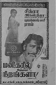 Watch new released movie Manitharil Ithanai Nirangala by [mpeg]