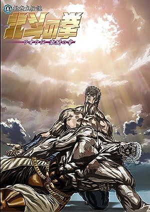 Fist of the North Star 4: Legend of Toki (2007)