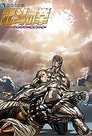Shin kyûseishu densetsu Hokuto no Ken: Raô den - Gekitô no shô Poster