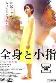 Zenshin to koyubi (2005)