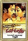 Ravi Yadav's 'Maro Charithra' a let down (Telugu Movie Review)