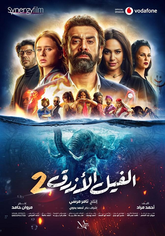 مشاهدة فيلم الفيل الأزرق 2 الجزء الثاني 2019