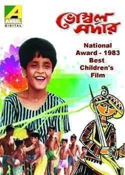 BHOMBAL SARDAR ((1983))