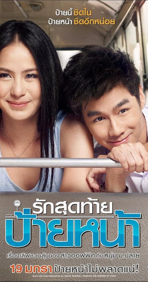 first kiss thai movie eng sub free download