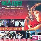 Hiroshi Fujioka and Cynthia Khan in Huang jia shi jie zhi III: Ci xiong da dao (1988)