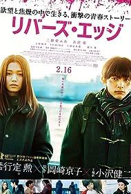 Sumire, Fumi Nikaidô, Ryô Yoshizawa, and Aoi Morikawa in Ribâzu ejji (2018)