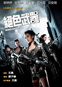 Naked Soldier full movie download