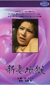 Best download websites for movies Niizuma jigoku by Ate de Jong [UltraHD]