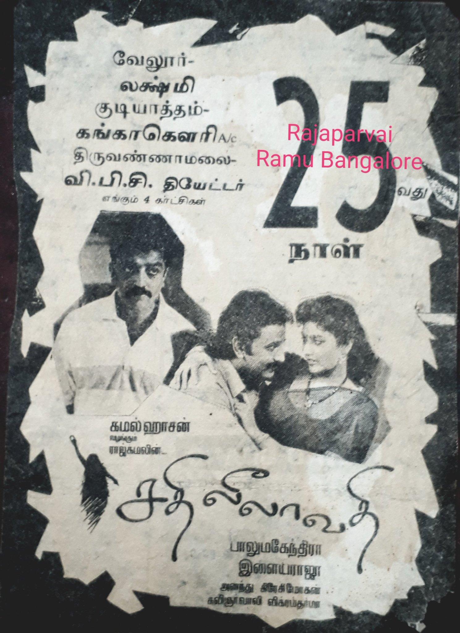 Ramesh Aravind, Kamal Haasan, and Heera Rajgopal in Sathi Leelavathi (1995)