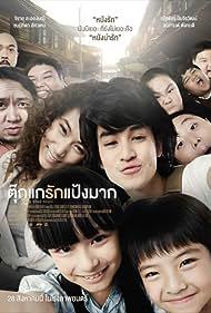 Tookae Ruk Pang Mak (2014)