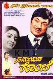 Samayada Gombe () film en francais gratuit