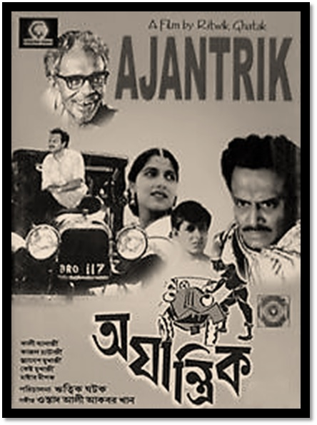 Ajantrik (1958)