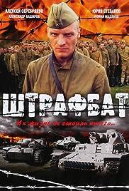 Shtrafbat Poster - TV Show Forum, Cast, Reviews