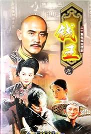 Qian Wang Poster