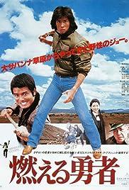 Moeru yusha Poster