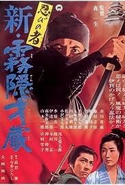 Shinobi no mono: Shin kirigakure Saizô Poster