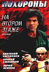 Pokhorony na vtorom etazhe full movie hd 720p free download
