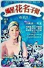 Cai zi ming hua xing ma (1977) Poster