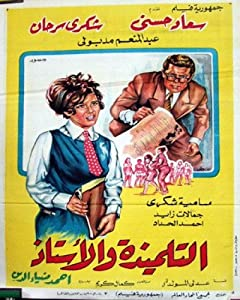 Al-tilmiza wal osstaz Egypt