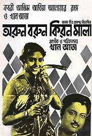 Arun Barun Kironmala (1968) - IMDb
