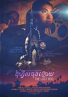 The Last Reel (2014)