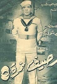 Rasif rakam khamsa(1956) Poster - Movie Forum, Cast, Reviews