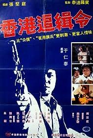 Jiu shi zhe (1980)