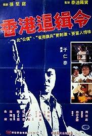 Jiu shi zhe(1980) Poster - Movie Forum, Cast, Reviews