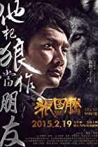Wolf Totem (2015) Poster