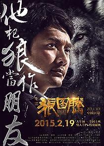 Wolf Totemเพื่อนรักหมาป่าสุดขอบโลก