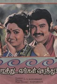 Muthu engal sothu Poster