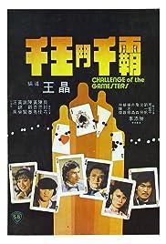 Qian wang dou qian ba Poster