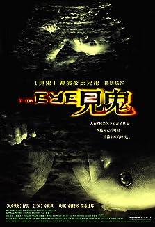 The Eye 2 (2004)
