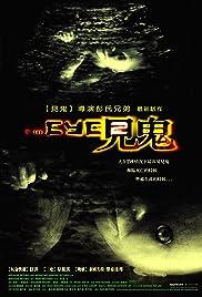 Gin gwai 2 AKA The Eye 2 (2004)