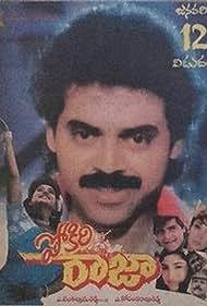Pokiri Raja (1995)
