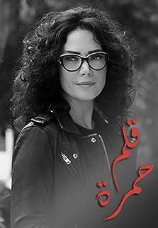 Qalam Homra (2014– )