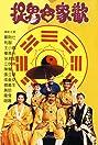 Zhuo gui he jia huan (1990) Poster