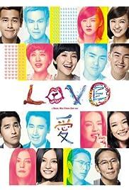 Love(2012) Poster - Movie Forum, Cast, Reviews