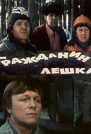 Grazhdanin Lyoshka Poster