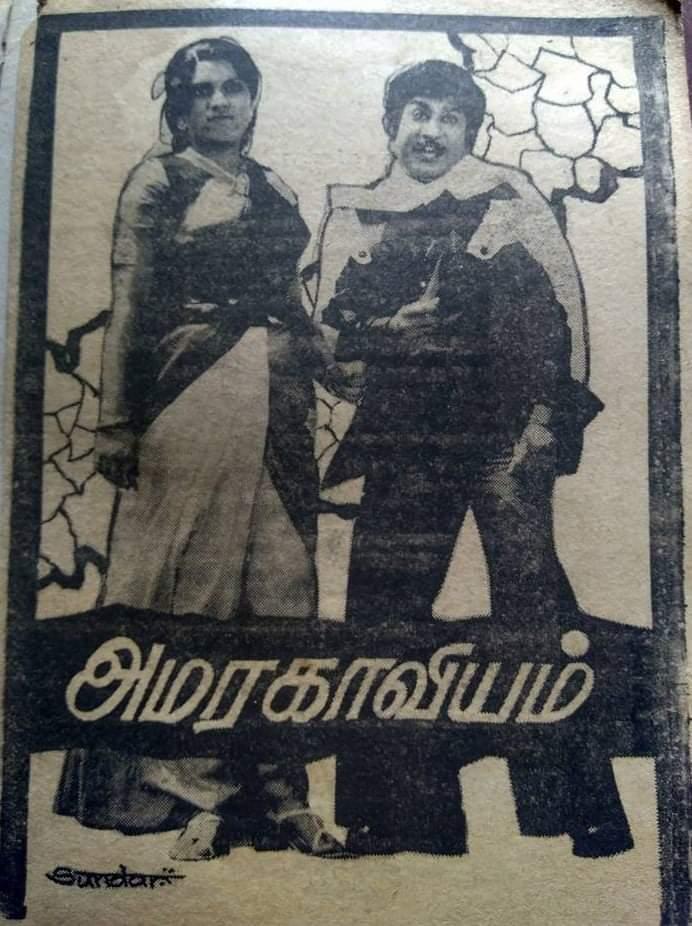 Amarakaviyam ((1981))