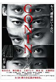 Kenta Kiritani, Anna Tsuchiya, and Masahiro Higashide in Gonin sâga (2015)