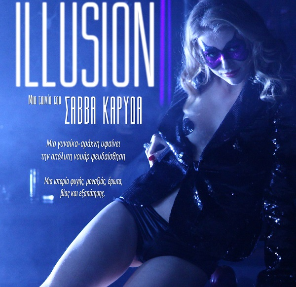 Illusion (2016) online