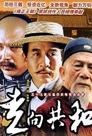 Zou xiang gong he Poster