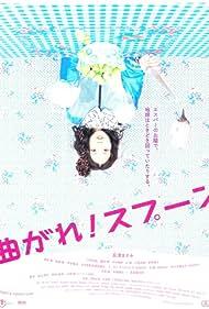 Magare! Supûn (2009)