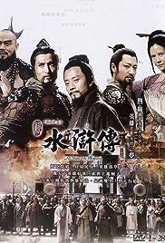 Shui hu zhuan Poster