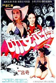 Le nu zheng zhuan (1981)
