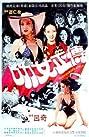 Le nu zheng zhuan (1981) Poster