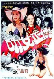 Le nu zheng zhuan Poster