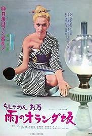 Rashamen Oman: ame no Oranda-zaka (1972) with English Subtitles on DVD on DVD