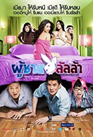 Phuchai Lalla Poster